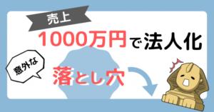 個人事業主の法人化は売上1000万円が基準か?