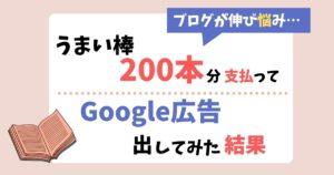 Google広告でアクセスは増えるのか