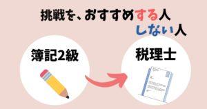 日商簿記2級から税理士試験の挑戦