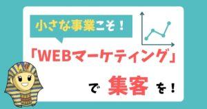 【個人事業主・小さな会社】がWEBマーケティングをするメリット