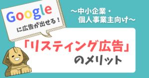 リスティング広告【中小企業・個人事業主】